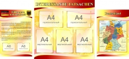 Купить Стенд INTERESSANTE TATSACHEN в кабинет немецкого языка в бордово-золотисто-розовых тонах  1700*770мм в России от 4471.00 ₽