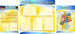 Купить Стенд INTERESSANTE TATSACHEN в кабинет немецкого языка в сине-голубых с желто-золотистым тонах 1700*770мм в России от 4491.00 ₽