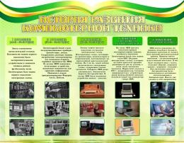 Купить Стенд История развития компьютерной техники в зелёных тонах 1100*850мм в России от 3450.00 ₽