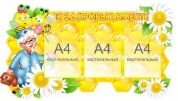 Купить Стенд К здоровью вместе в группу Пчелка 1040*570 мм в России от 2427.00 ₽