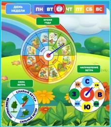 Купить Стенд Календарь наблюдений Время года 750*850 мм в России от 2332.00 ₽