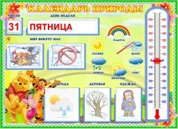 Купить Стенд календарь природы для группы Мультяшки маленький 510*370 мм в России от 1244.00 ₽