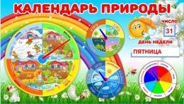 Купить Стенд Календарь природы для группы Солнышко 790*450 мм в России от 1573.00 ₽