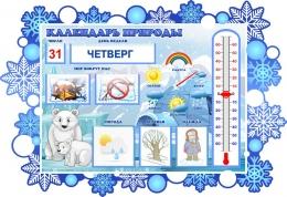 Купить Стенд Календарь природы для группы Умка фигурный со снежинками 700*480 мм в России от 1810.00 ₽