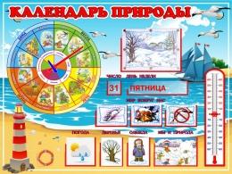 Купить Стенд Календарь природы группа Чайка 800*600 мм в России от 2349.00 ₽