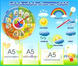 Купить Стенд Календарь природы, развивающий в голубых тонах 750*630мм в России от 2122.00 ₽