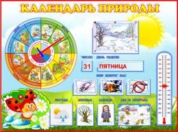 Купить Стенд Календарь Природы, развивающий в группу Божья коровка 800*600 мм в России от 2349.00 ₽