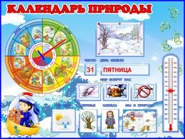 Купить Стенд Календарь Природы, развивающий в группу Морячок 800*600мм в России от 2368.00 ₽
