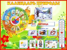 Купить Стенд Календарь Природы, развивающий в группу Полянка 800*600 мм в России от 2349.00 ₽