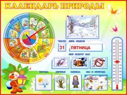 Купить Стенд Календарь Природы, развивающий в группу Светлячок 800*600 мм в России от 2349.00 ₽