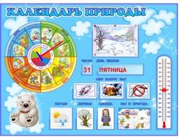 Купить Стенд Календарь Природы, развивающий в группу Умка 800*600 мм в России от 2349.00 ₽