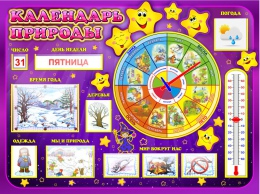 Купить Стенд Календарь Природы, развивающий в группу Волшебники 800*600мм в России от 2349.00 ₽