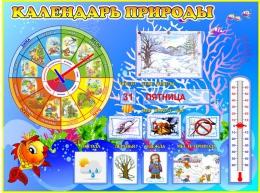 Купить Стенд Календарь Природы, развивающий в группу Золотая рыбка 800*600 мм в России от 2368.00 ₽
