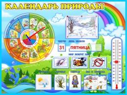 Купить Стенд Календарь Природы, развивающий в группу Ручеёк 800*600 мм в России от 2349.00 ₽