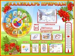 Купить Стенд Календарь Природы, развивающий в группу Рябинка 800*600 мм в России от 2349.00 ₽