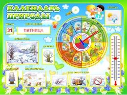 Купить Стенд Календарь Природы, развивающий в группу Василек 800*600 мм в России от 2349.00 ₽