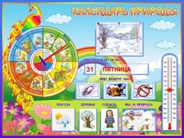 Купить Стенд Календарь Природы, развивающий в группу Жар-птица 800*600 мм в России от 2349.00 ₽