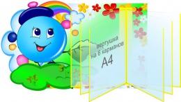 Купить Стенд Капитошка рисует 610*380 мм в России от 2055.00 ₽