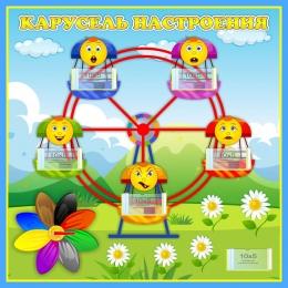 Купить Стенд Карусель настроения с объёмными карманами 700*700 мм в России от 2009.00 ₽