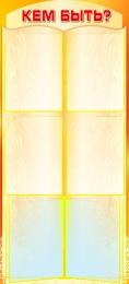 Купить Стенд Кем быть в золотисто-оранжевых тонах 500*1100мм в России от 3164.00 ₽