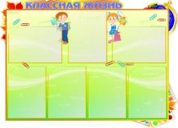 Купить Стенд Классная жизнь  маленький 1040*755мм в России от 3457.00 ₽