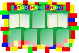 Купить Стенд Классная жизнь в стиле Лего 1360*920 мм в России от 6747.00 ₽