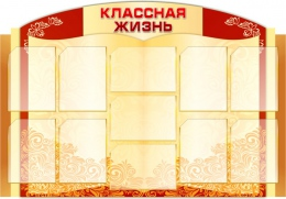 Купить Стенд Классная жизнь в винтажном стиле 1350*900 мм в России от 5606.00 ₽