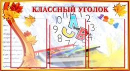 Купить Стенд Классный уголок  800*440мм в России от 1564.00 ₽