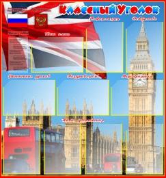 Купить Стенд Классный уголок для кабинета английского языка с символикой России 1000*1070 мм в России от 4620.00 ₽
