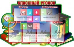 Купить Стенд Классный уголок для кабинета информатики в зелёно-красных тонах 1230*780мм в России от 4020.00 ₽