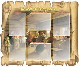 Купить Стенд Классный уголок  для кабинета истории и литературы 900*1300мм в России от 4797.00 ₽
