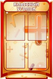 Купить Стенд Классный уголок  для кабинета математики в золотисто-бордовых тонах 630*930мм в России от 2599.00 ₽