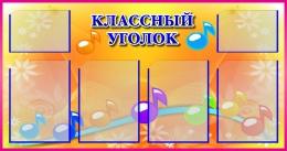 Купить Стенд Классный уголок для кабинета музыки 1060*560мм в России от 2539.00 ₽
