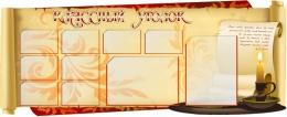 Купить Стенд Классный уголок  для кабинета русского языка и литературы фигурный 1200*500 мм в России от 2654.00 ₽
