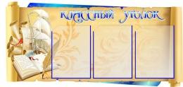 Купить Стенд Классный уголок для кабинета русского языка и литературы в золотисто-синих тонах 1050*500мм в России от 2282.00 ₽