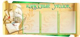 Купить Стенд Классный уголок для кабинета русского языка и литературы в золотисто-зелёных тонах 1050*500мм в России от 2282.00 ₽