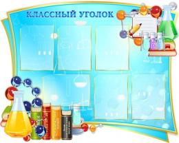 Купить Стенд Классный уголок для кабинета химии в золотисто-бирюзовых тонах 1200*950мм в России от 4915.00 ₽