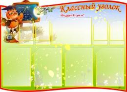 Купить Стенд Классный уголок  для начальной школы 1000*720мм в России от 3237.00 ₽
