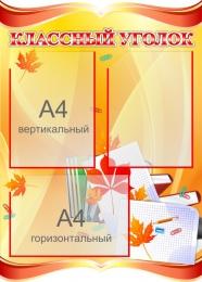 Купить Стенд Классный уголок для начальной школы 530*740мм в России от 1687.00 ₽