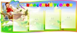 Купить Стенд Классный уголок  для начальной школы в стиле Радуга знаний 1150*500мм в России от 2442.00 ₽