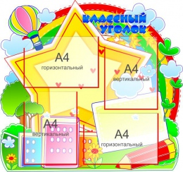 Купить Стенд Классный уголок для начальной школы Я познаю мир 770*720 мм в России от 2477.00 ₽