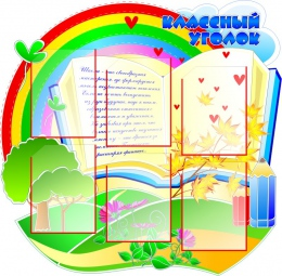 Купить Стенд Классный уголок для начальной школы Я познаю мир  970*950мм в России от 3880.00 ₽