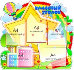 Купить Стенд Классный уголок для начальной школы Я познаю мир на 5 карманов А4  850*800мм в России от 2909.00 ₽