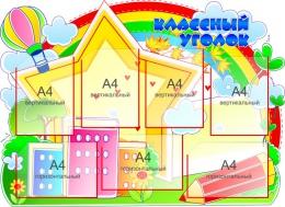 Купить Стенд Классный уголок для начальной школы Я познаю мир на 7 кармана А4 1100*800мм в России от 3983.00 ₽