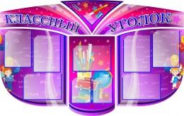Купить Стенд Классный уголок фигурный 1500*960мм в России от 6007.00 ₽