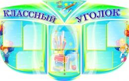 Купить Стенд Классный уголок фигурный в бирюзовых тонах 1500*960мм в России от 6007.00 ₽
