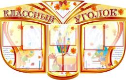 Купить Стенд Классный уголок фигурный в стиле Осень 1500*960мм в России от 6295.00 ₽