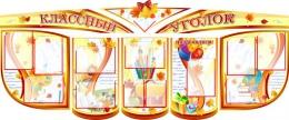 Купить Стенд Классный уголок фигурный в стиле Осень  2300*950 мм в России от 8695.00 ₽