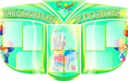 Купить Стенд Классный уголок фигурный в светло-зеленых тонах 1500*960мм в России от 6007.00 ₽
