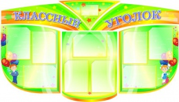 Купить Стенд Классный уголок фигурный в  золотисто-зелёных тонах 1650*950мм в России от 7196.00 ₽